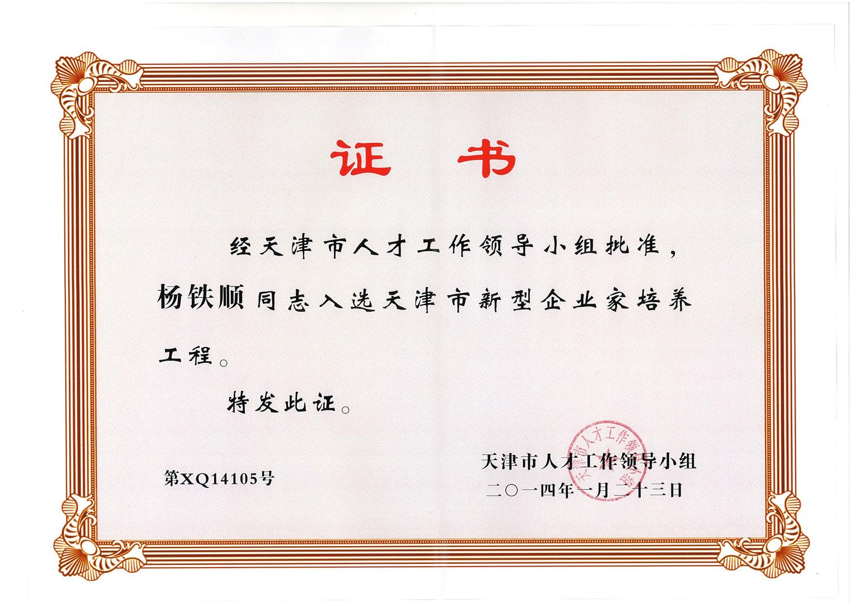 2014年天津市新型企业家