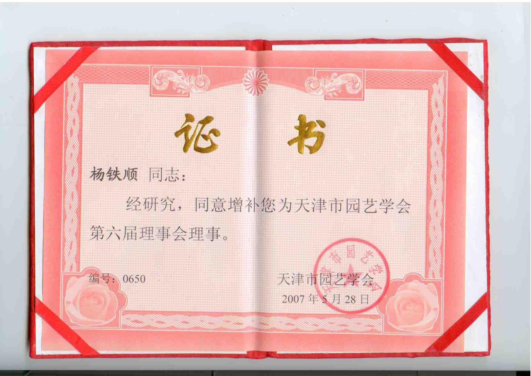 天津市园艺协会理事
