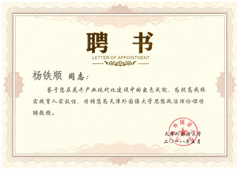 "<div style=""text-align:center;""> 天津外国语大学<br /> 客座教授 </div>"