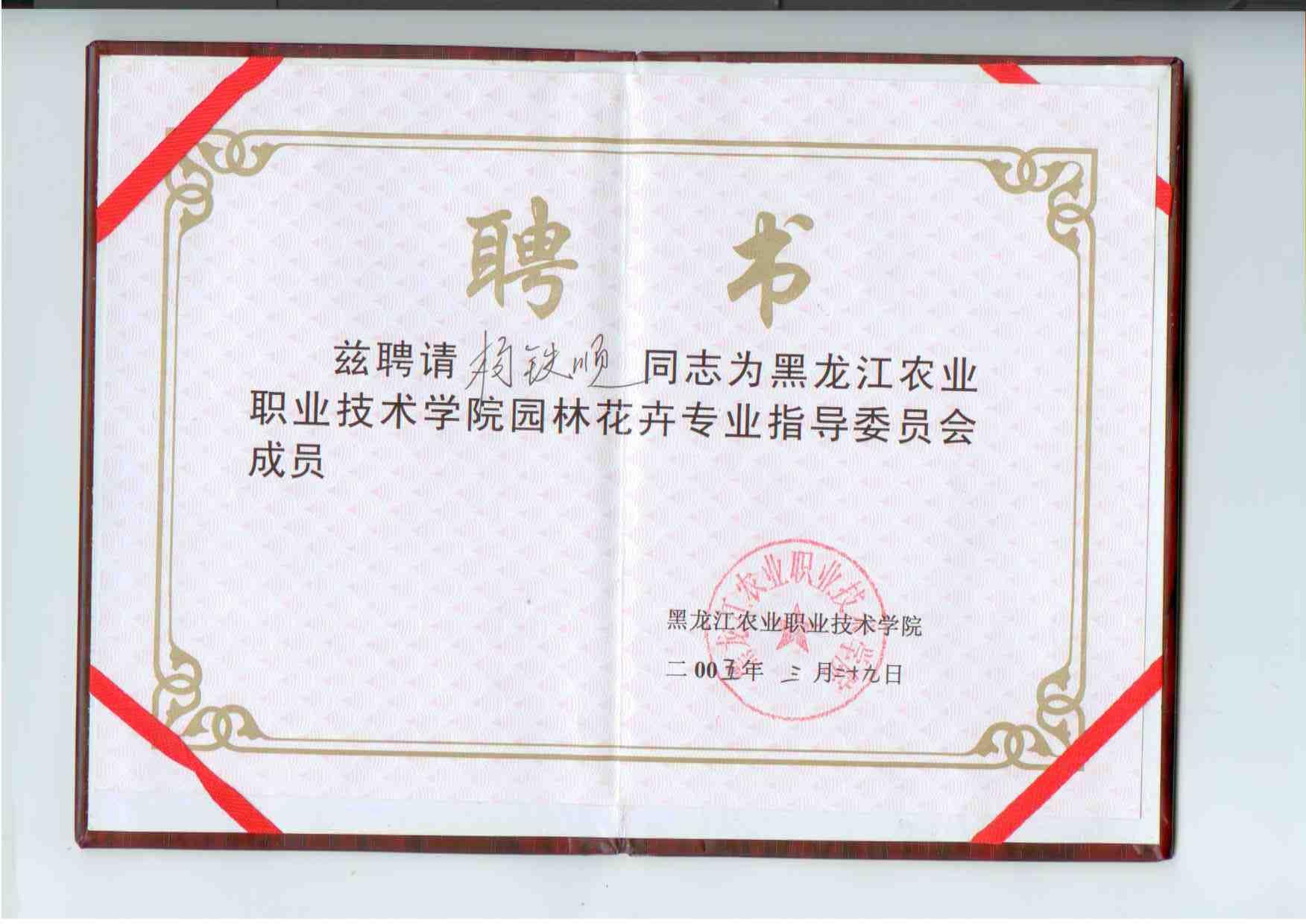"<div style=""text-align:center;""> 黑龙江农业职业技术学院<br /> 园林花卉专业指导委员会成员 </div>"